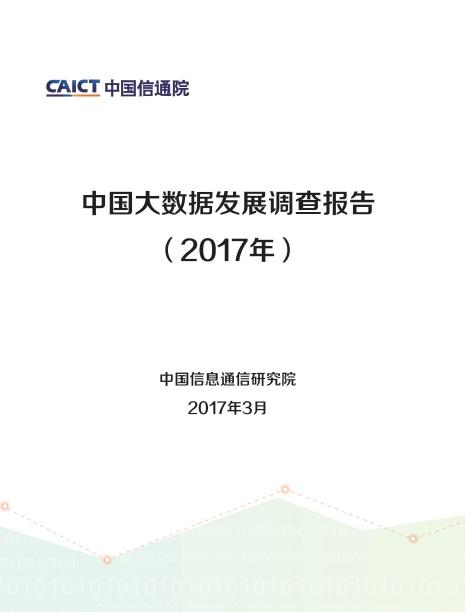 中国大数据发展调查报告(2017年)全文及下载