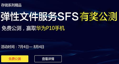 华为弹性云服务器(ECS)有奖公测,有机会获得华为P10手机等奖励。