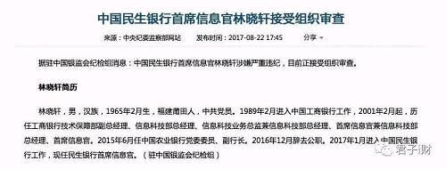 民生银行首席信息官林晓轩落马!一周前才被银监会核准任职资格