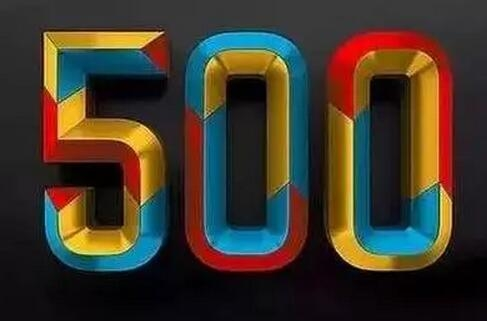 中国企业500强榜单公布 还是那个电老大(附完整名单)