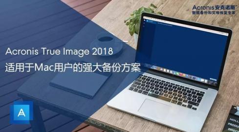 Acronis True Image 2018 适用于 Mac 用户的强大备份方案