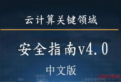 云计算关键领域安全指南V4.0中文版全文及pdf下载
