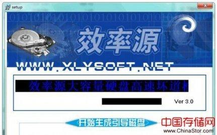 效率源硬盘坏道检测软件 3.0 简体中文版下载