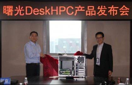 可以打包带走?曙光发布P+P架构全新DeskHPC