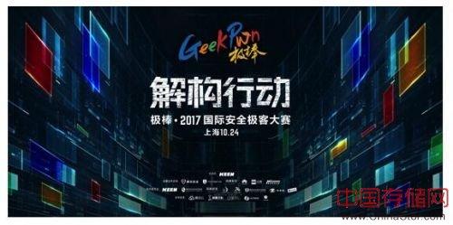 全球顶级黑客对决AI GeekPwn2017黑客大赛看点全面曝光