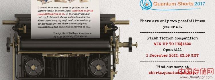 QuTech举办量子微小说竞赛 征集小说家的量子灵感