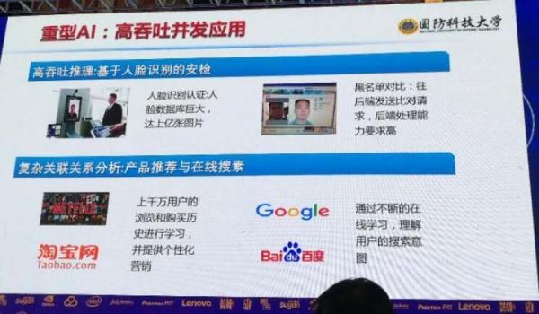 工程院院士廖湘科HPC上最新观点:人工智能、大数据和高性能计算融合成为趋势