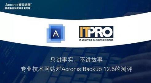 只讲事实,不讲故事 —专业技术网站对 Acronis Backup 12.5 的测评