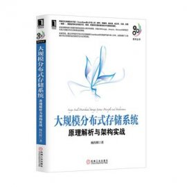 《大规模分布式存储系统:原理解析与架构实战》书籍推荐