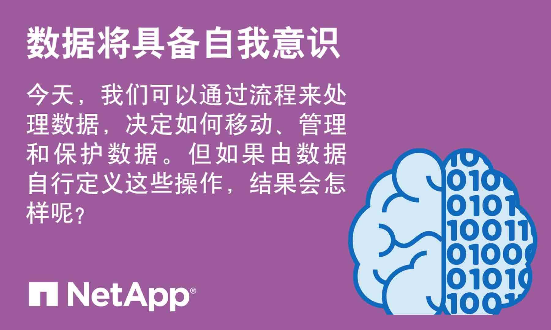 数据将具备自我意识――2018 NetApp首席技术官五大趋势预测