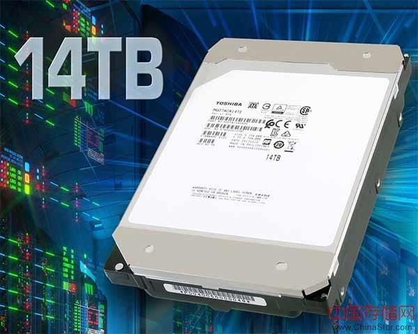 东芝14TB 充氦硬盘驱动器上市 全球首款采用CMR技术
