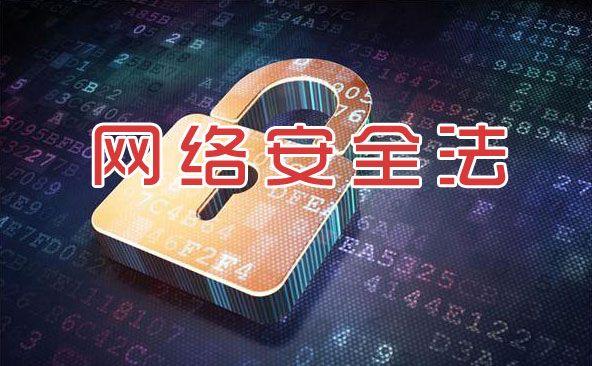 最全的信息安全、网络安全相关法规政策整理清单