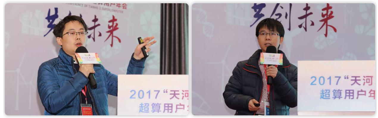 """""""携手天河,共创未来"""",2017""""天河二号""""超算用户年会完美落幕!"""