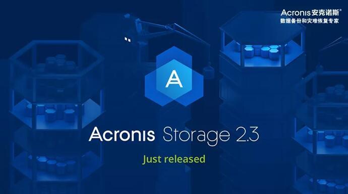 安克诺斯发布新版本Acronis Storage 2.3