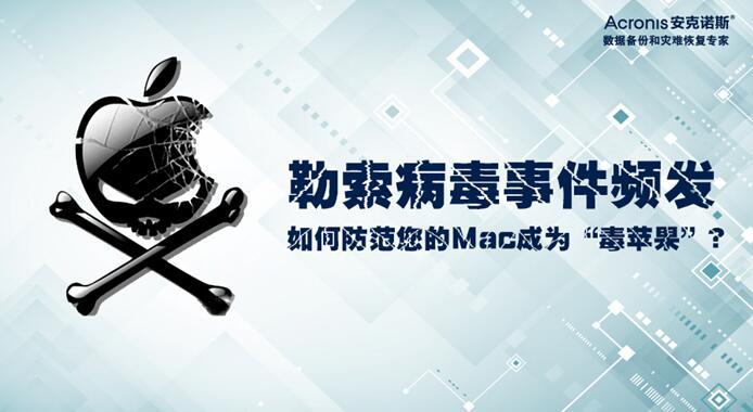 """勒索病毒事件频发,如何防范您的Mac成为""""毒苹果""""?"""