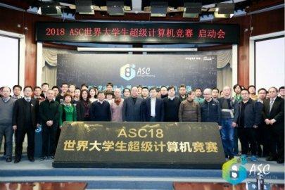2018 ASC世界大学生超级计算机竞赛启动,设备超1500万