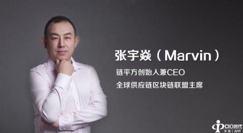 专访链平方创始人兼CEO张宇焱:逐梦供应链区块链 不安分是我的个性