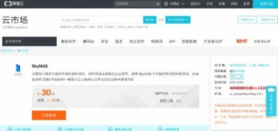群晖与阿里云合作发布SkyNAS,企业网盘市场狼来了