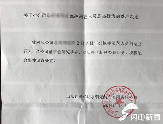 山东滕州锦腾弘达水刺无纺布公司年会高管抱摔演员(图)