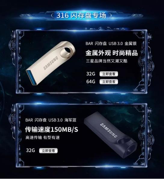 三星品牌存储-京东超级品牌日劲爆低价来袭