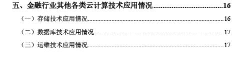 金融行业云计算调查报告(2018年)-信通院