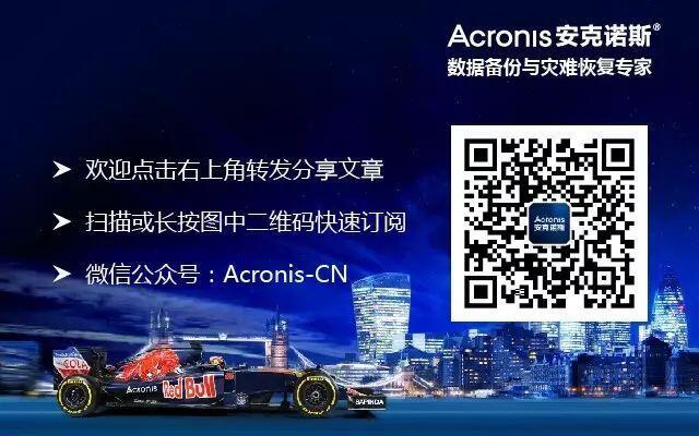 Acronis Backup 一款惊艳了备份领域的数据保护产品