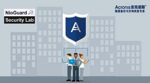 独立验证:Acronis Backup的自我防御功能可有效抵制网络犯罪份子,为企业数据提供卓越的保护