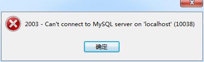 Navicat连接MySQL数据库报10038错误的解决方法(对多个可疑点一步步排错法)
