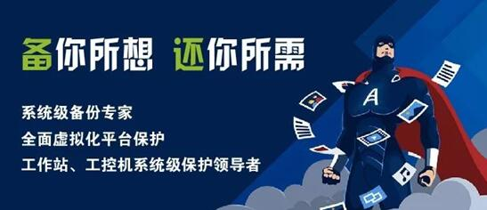 Acronis Backup为Red Hat Virtualization和KVM服务器提供完整数据保护解决方案