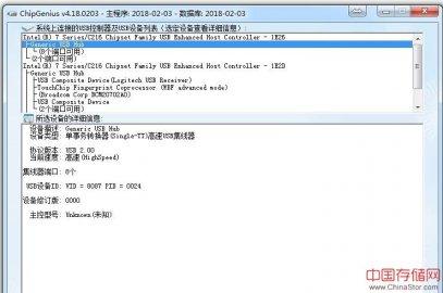 芯片精灵ChipGenius V4.18.0203绿色版下载及使用说明