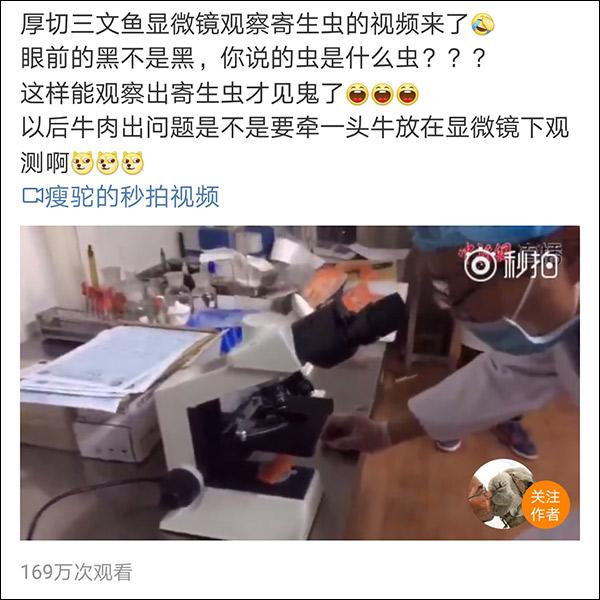 青海三文鱼的寄生虫检测闹剧,重新定义了显微镜