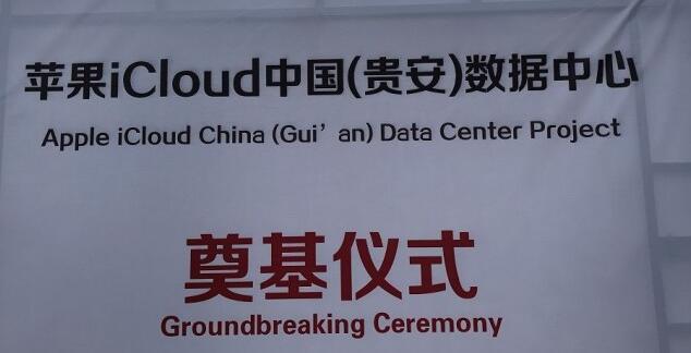 苹果iCloud贵安数据中心开工,为中国用户提供最佳iCloud用户体验
