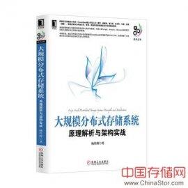《大规模分布式存储系统:原理解析与架构实战》PDF版下载