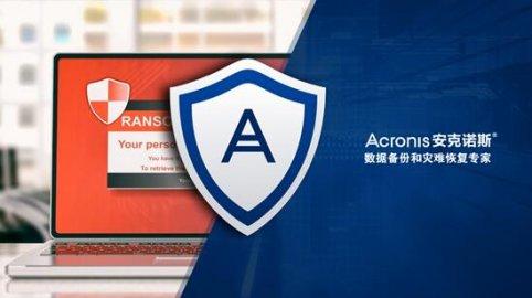 主动防御Plus超快数据恢复,安克诺斯让您的系统高效防御勒索病毒攻击