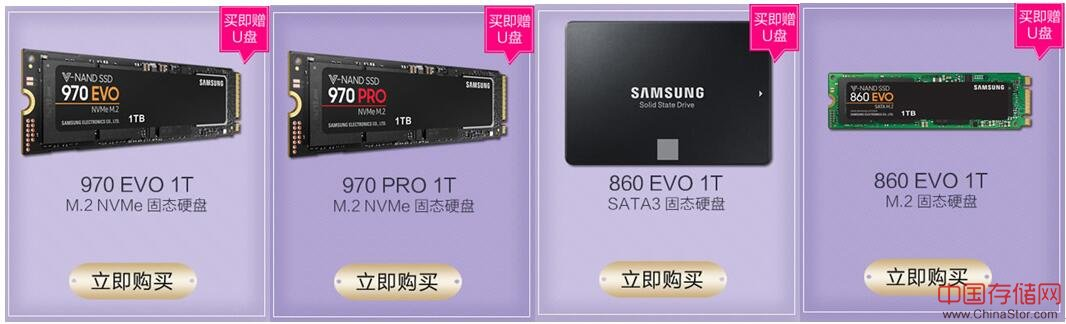 ChinaJoy福利到 三星SSD京东火热促销