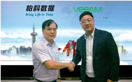 柏科数据与Veeam 建立战略合作关系,携手打造数据保护领域的核心竞争力