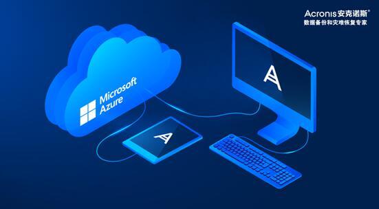 安克诺斯(Acronis))宣布与微软(Microsoft)建立战略合作伙伴关系