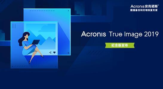 ACRONIS TRUE IMAGE 2019纪念版发布,创新打造网络保护新高度