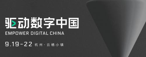 东芝企业级存储将亮相杭州云栖大会 共同描绘数字中国蓝图