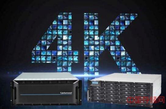 Infortrend与东睿视讯科技志同道合 联手共建4K影视存储新科技