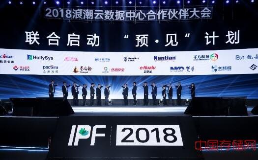 王峰:全球第一,需要浪潮和伙伴一起成就