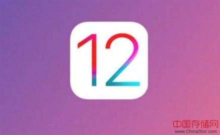 IOS12正式版发布,升级后性能提高显著