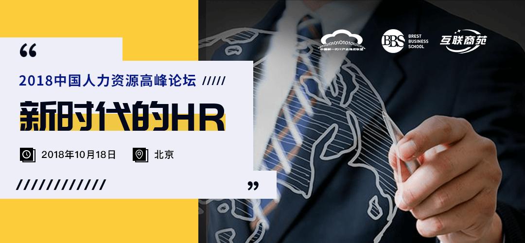 2018中国人力资源高峰论坛即将召开