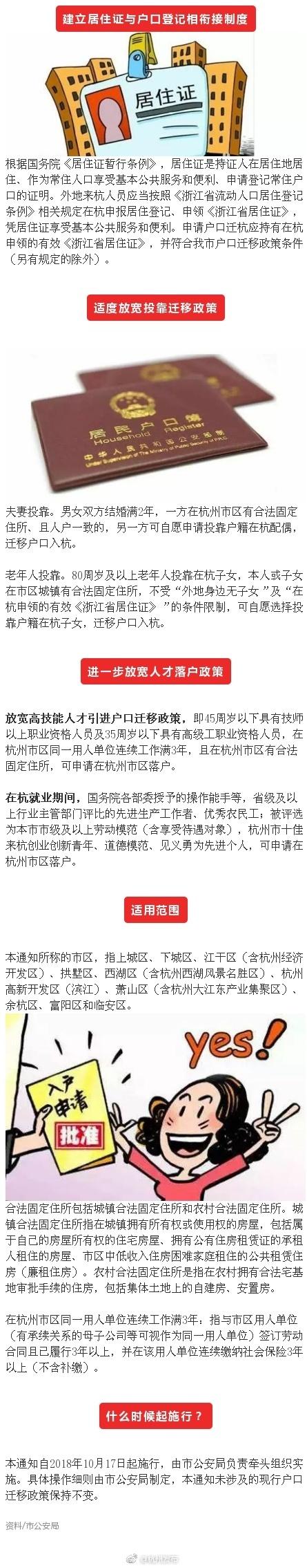 杭州最新落户政策出台,放宽高技能人才引进户口迁移政策