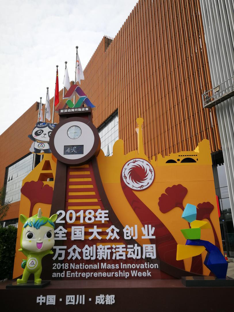 """中国电信携""""天翼云杯""""云创业大赛项目亮相2018双创周――孵化科技创新人才 打造开发者生态"""