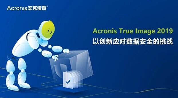 Acronis True Image 2019加强安全级别,以创新应对数据安全的挑战