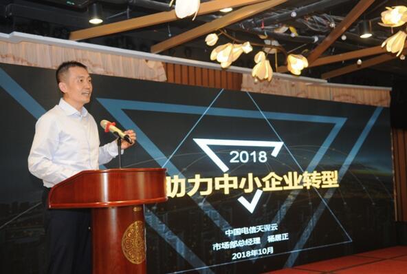 中国电信天翼云杨居正:把握机遇,云计算助力中小企业转型