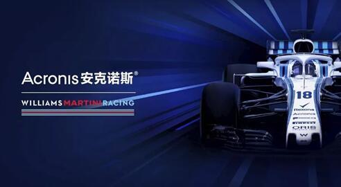 F1威廉姆斯车队使用安克诺斯Acronis技术大幅度缩短备份窗口