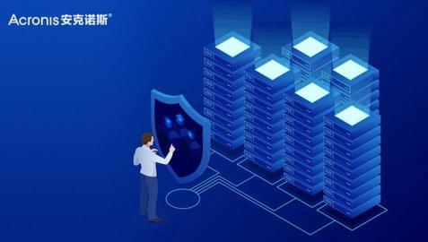 Acronis Data Cloud 7.8通过80多项新功能进一步提升了网络保护级别