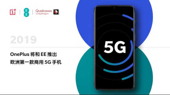 一加宣布与EE达成战略合作 明年将发布欧洲第一款商用5G手机